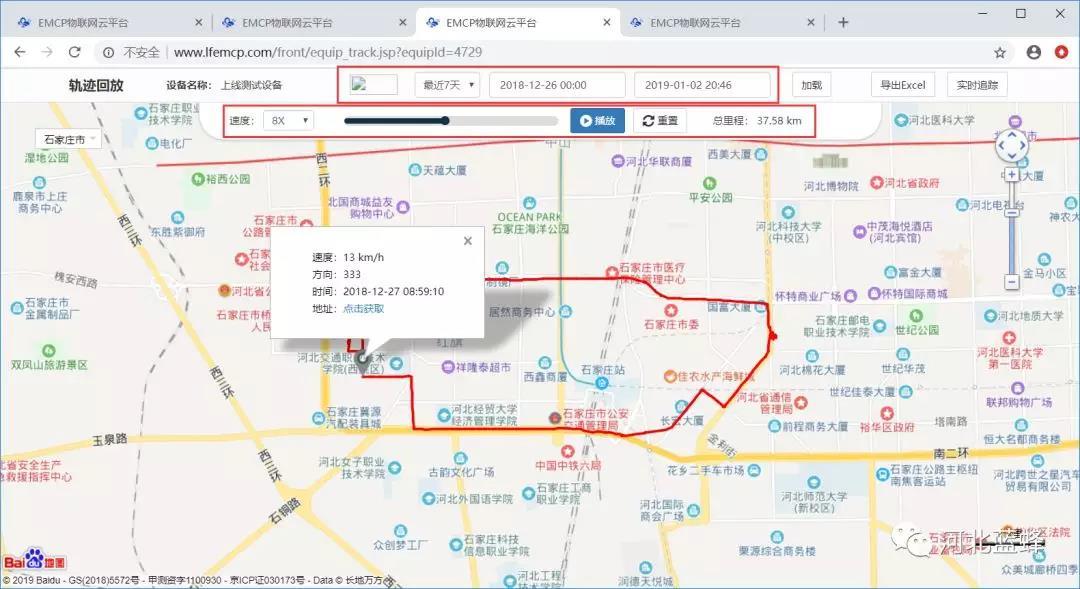 EMCP物聯網雲平台_V3.12,正式上線!