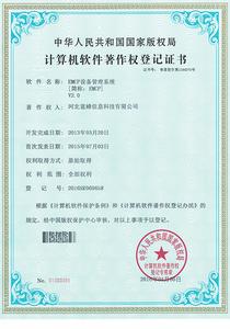EMCP平台版權證書